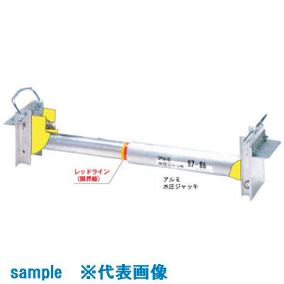 ■Hoshin アルミ水圧ジャッキ 72-113〔品番:HAW72-113〕[TR-1251725 ]【送料別途お見積り】