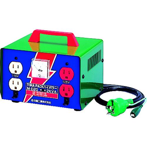■日動 変圧器 昇圧器ハイパワー 2KVA アース付タイプ〔品番:M-E20〕[TR-1257609]