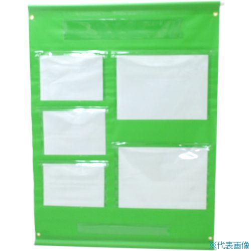 ■グリーンクロス ポケット掲示板 A4横×3 A3横×2  〔品番:1144240009〕[TR-1269215]