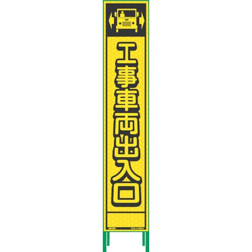 ■グリーンクロス ハーフ275蛍光イエロープリズム看板 HKK-34工事車両出入口  〔品番:1102235301〕[TR-1270695]【大型・重量物・個人宅配送不可】