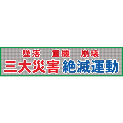 ■グリーンクロス メッシュ横断幕 MO―5 三大災害絶滅運動〔品番:1148020205〕[TR-1270725]