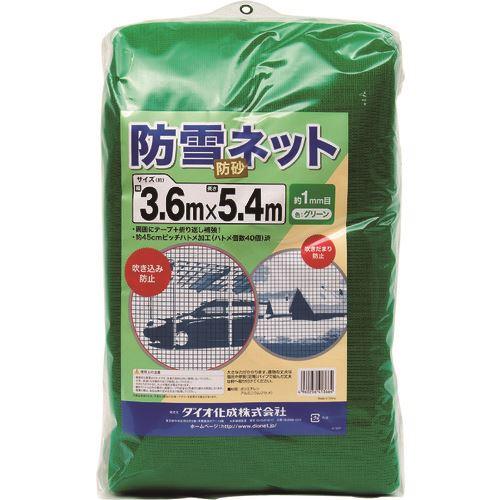 ■DIO 防雪、防砂ネット 緑 3.6M×5.4M 8枚入 〔品番:413664〕[TR-1271281×8]