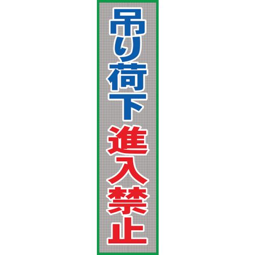 ■グリーンクロス メッシュ横断幕 MO―21 吊り荷下進入禁止〔品番:1148020211〕[TR-1272318]