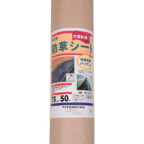 ■DIO 畔防草シート 0.75M×50M  〔品番:401173〕[TR-1272925]
