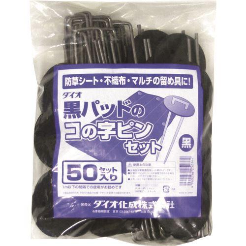 ■DIO コの字型ピン 3.5MM 50本 黒 20CM 12個入 〔品番:252362〕[TR-1272931×12]