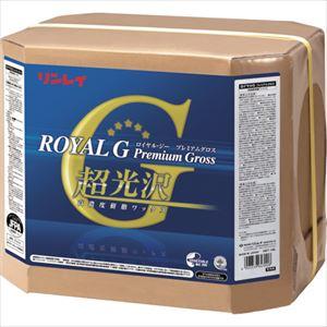 ■リンレイ ロイヤルGプレミアムグロス RECOBO 18L (1箱入)〔品番:643234〕[TR-1273853]