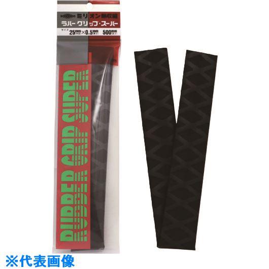 ■ミリオン 熱収縮チューブ ラバーグリップ・スーパー 黒  内径30mmX厚さ0.5mmX長さ500mm《90本入》〔品番:RMH30C-500〕[TR-1280412 ]【送料別途お見積り】