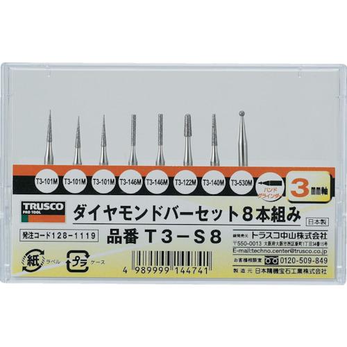 ■TRUSCO ダイヤモンドバー 3MM軸 8本組セット  〔品番:T3-S8〕[TR-1281119]