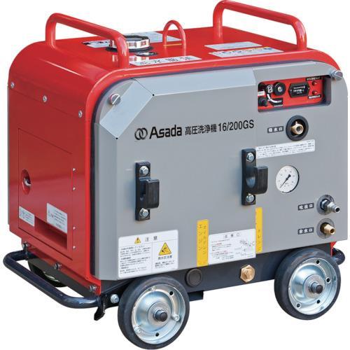 ■アサダ 高圧洗浄機16/200GS〔品番:HD1620S3〕[TR-1283109]【個人宅配送不可】