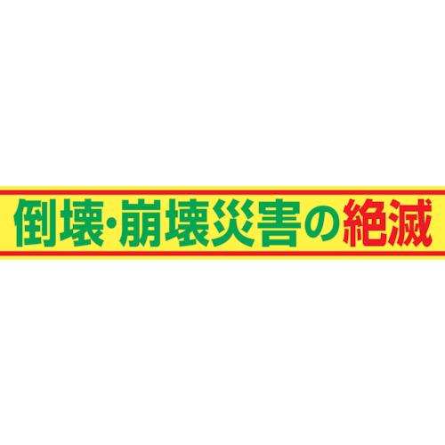 ■グリーンクロス 大型よこ幕 BC―15 倒壊・崩壊災害の絶滅〔品番:1148010115〕[TR-1283762]