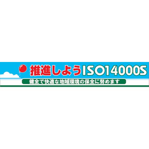 ■グリーンクロス 大型よこ幕 BC―10 推進しようISO14000S〔品番:1148010112〕[TR-1283765]