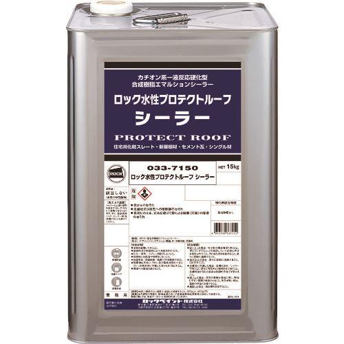 ■ロック ロック水性プロテクトルーフ シーラー 15KG〔品番:033-7150-01〕[TR-1283956]