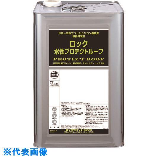 ■ロック ロック水性プロテクトルーフ 銀黒B 15KG〔品番:129-7032-01〕[TR-1283970]