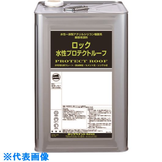 ■ロック ロック水性プロテクトルーフ 銀黒C 15KG〔品番:129-7033-01〕[TR-1283971]