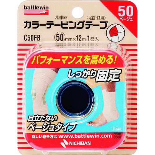 ■ニチバン バトルウィン カラーテーピングテープ C50FB《12巻入》〔品番:C50FB〕[TR-1284471×12]
