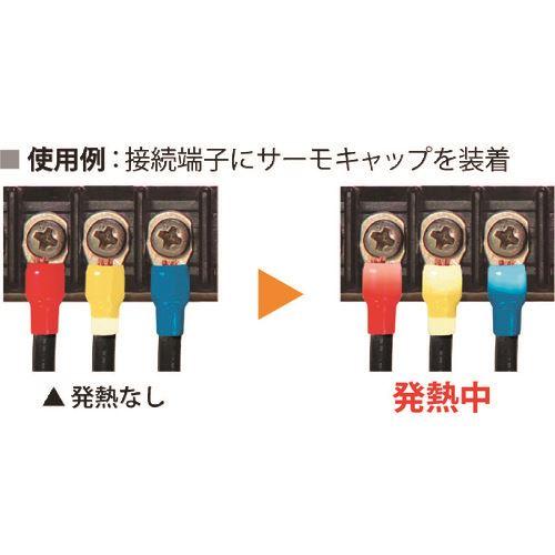 ■JAPPY サーモキャップメモリータイプ 10個入り 黄色 適用電線200SQ〔品番:STC-200-YEL〕[TR-1284748]
