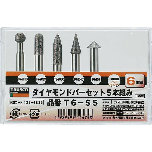 ■TRUSCO ダイヤモンドバー 6MM軸 5本組セット  〔品番:T6-S5〕[TR-1284835]