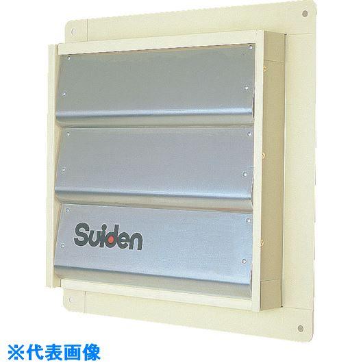 ■スイデン 有圧換気扇専用風圧型シャッタ〔品番:SCFS-40〕[TR-1325127]