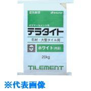 (株)タイルメント 床用接着剤  ■TILEMENT タイル用接着剤 テラタイト ホワイト 20kg〔品番:38350202〕[TR-1325938]