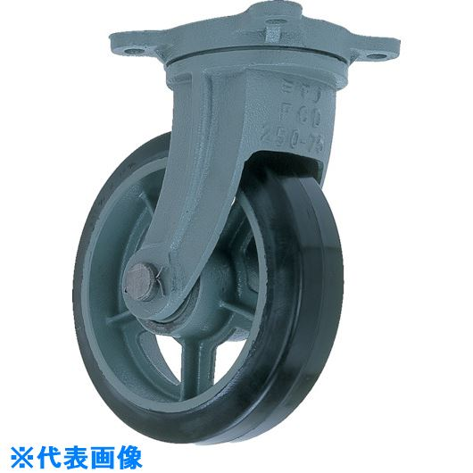 ■ヨドノ 鋳物重荷重用ゴム車輪自在車付き HBーg300X65〔品番:HB-G300X65〕[TR-1336103]