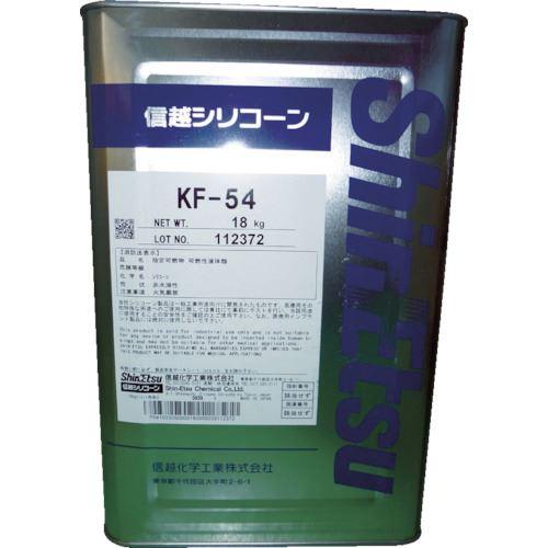 ■信越 シリコーン 18kg 高温用〔品番:KF54-18〕[TR-1342085]【個人宅配送不可】