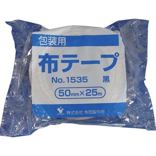 ■TERAOKA 包装用布テープ 色物 NO.1535 黒 50MMX25M 30巻入 〔品番:1535〕[TR-1345485×30]