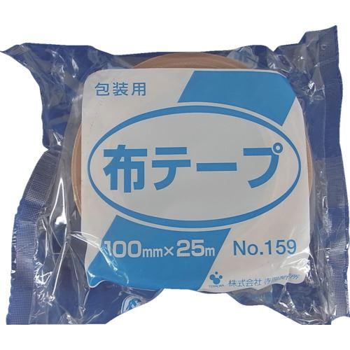■TERAOKA 包装用布テープ NO.159 100MMX25M 18巻入 〔品番:159〕[TR-1346968×18]