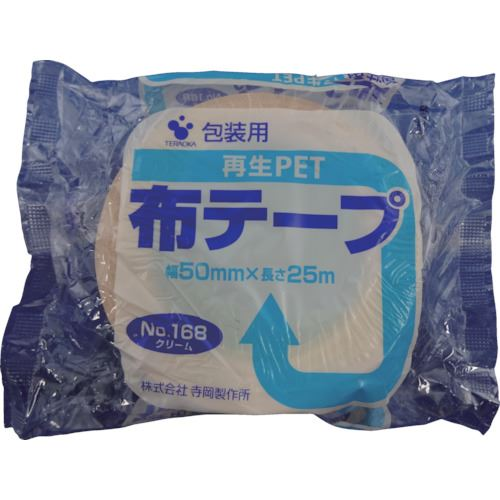 ■TERAOKA PETボトル再生布テープ NO.168 50mmX25M《30巻入》〔品番:168〕[TR-1346975×30]
