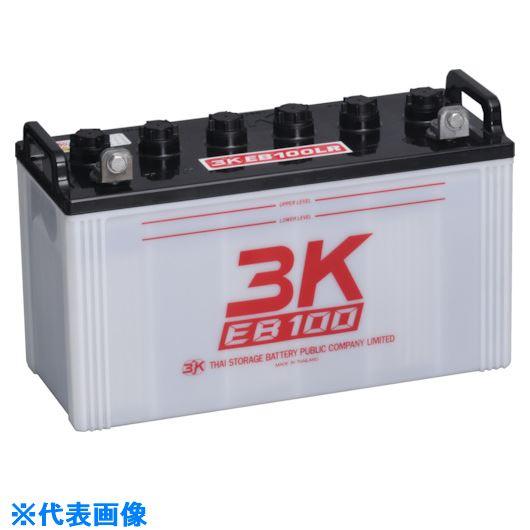 ■シロキ 3K EBサイクルバッテリー EB100 LL端子〔品番:7631015〕[TR-1348927]【個人宅配送不可】