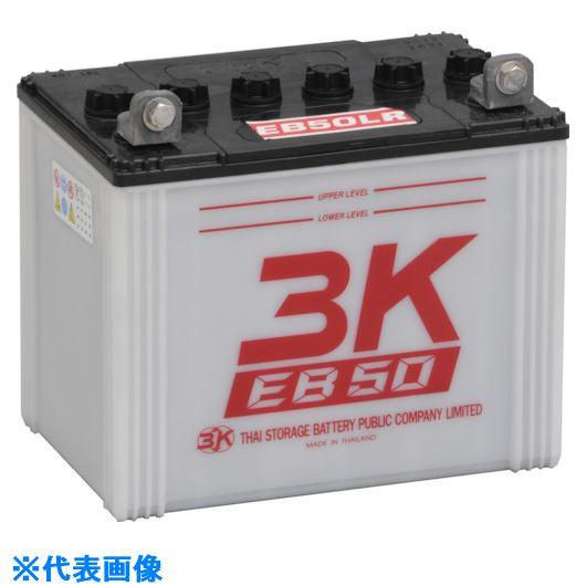 ■シロキ 3K EBサイクルバッテリー EB50 LL端子〔品番:7631011〕[TR-1348928]