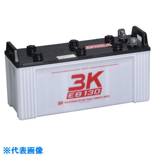 ■シロキ 3K EBサイクルバッテリー EB130 LL端子〔品番:7631017〕[TR-1348935]【個人宅配送不可】