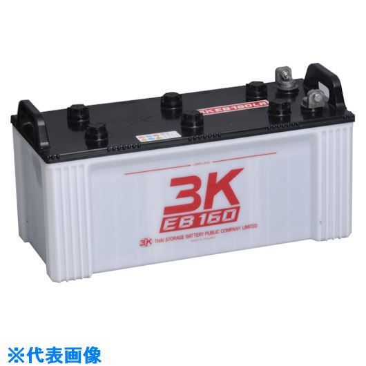 ■シロキ 3K EBサイクルバッテリー EB160 LR端子〔品番:7631020〕[TR-1348937]【個人宅配送不可】