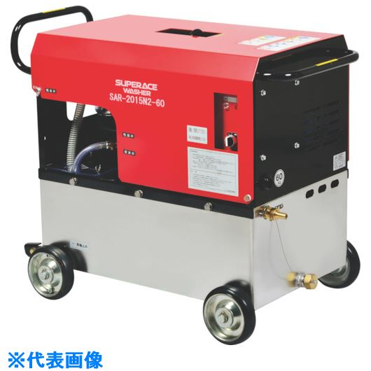 ■スーパー工業 モーター式高圧洗浄機SAR-1520N2-50HZ(200V)〔品番:SAR-1520N2-50HZ〕[TR-1349399]【個人宅配送不可】