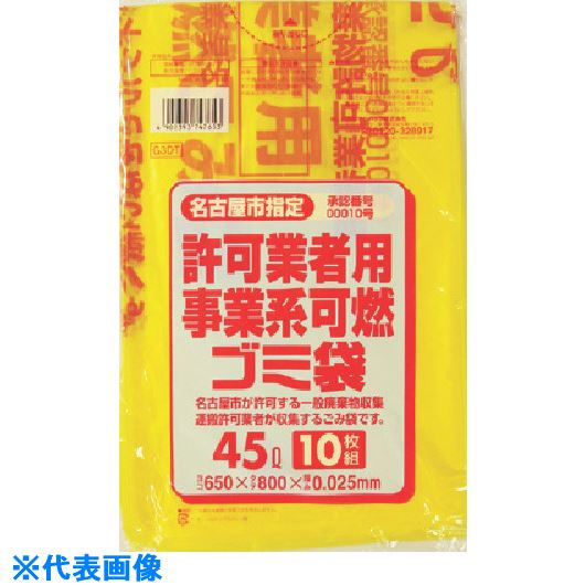 ■サニパック 名古屋市事業系可燃ごみ袋45L10枚(0.025)  60冊入 〔品番:G-3DT〕[TR-1352523×60]