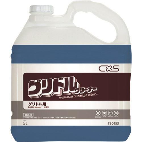 ■シーバイエス グリドル用洗浄剤 グリドルクリーナー 5L 3個入 〔品番:T30153〕[TR-1354903×3]