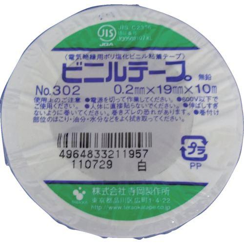 ■TERAOKA ビニルテープ NO.302 白 19MMX20M 200巻入 〔品番:302〕[TR-1355641×200]