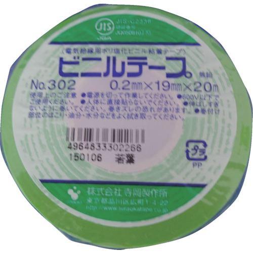 ■TERAOKA ビニルテープ NO.302 灰 19MMX20M 200巻入 〔品番:302〕[TR-1355652×200]
