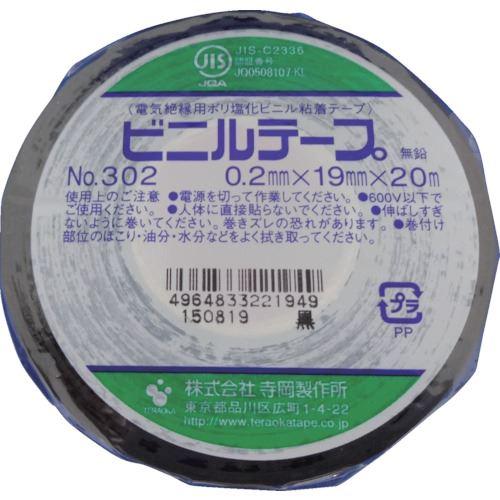 ■TERAOKA ビニルテープ NO.302 黒 19mmX20M《200入》〔品番:302〕[TR-1355655×200]【個人宅配送不可】