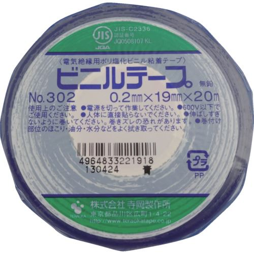 ■TERAOKA ビニルテープ NO.302 青 19MMX10M 200巻入 〔品番:302〕外直送[TR-1355657×200]