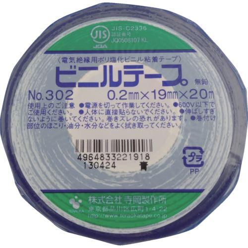 ■TERAOKA ビニルテープ NO.302 青 19MMX20M 200巻入 〔品番:302〕[TR-1355658×200]