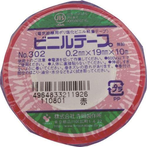 ■TERAOKA ビニルテープ NO.302 赤 19MMX10M 200巻入 〔品番:302〕[TR-1355659×200]