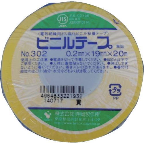 ■TERAOKA ビニルテープ NO.302 黄 19MMX10M 200巻入 〔品番:302〕[TR-1357131×200]