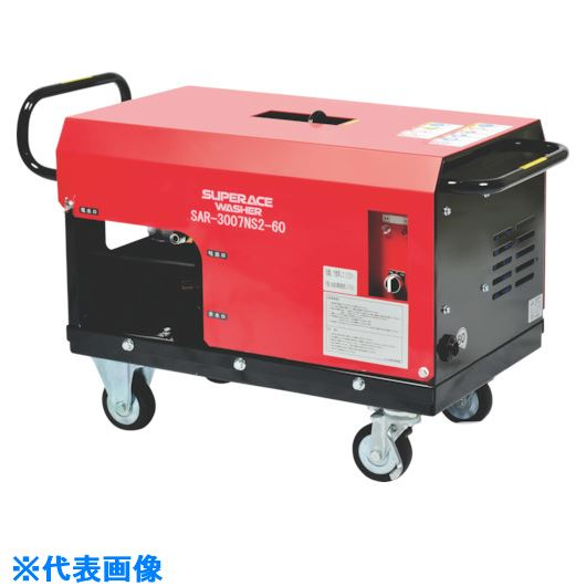 ■スーパー工業 モーター式高圧洗浄機SAR-3005NS2-50HZ(200V)〔品番:SAR-3005NS2-50HZ〕[TR-1357254]【個人宅配送不可】