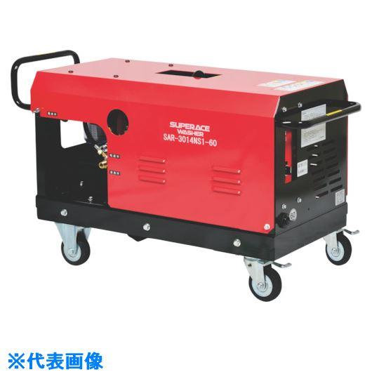 ■スーパー工業 モーター式高圧洗浄機SAR-3018NS2-50HZ(200V)〔品番:SAR-3018NS2-50HZ〕[TR-1357268]【個人宅配送不可】