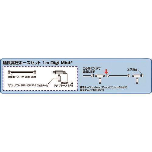 ■スーパー工業 延長高圧ホースセット 1M DIGI MIST〔品番:10Z01G0002〕[TR-1358729][送料別途見積り][法人・事業所限定][外直送]