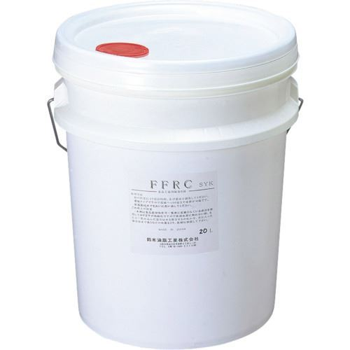 ■SYK FFRC(食品用サビ取り)20L  〔品番:S-9735〕[TR-1360129]