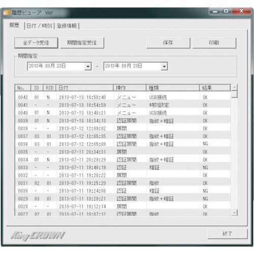 ■キング 指紋認証式用 履歴閲覧ソフト〔品番:RSF-20〕[TR-1360873]