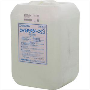 ■SIBATA 洗浄剤 シバタクリーンA 20KG〔品番:050810-800〕[TR-1361585]