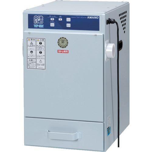 ■アマノ 自動払い落とし型集塵機0.4KW 50HZ 100V  〔品番:VF-5NA-50HZ-100V〕[TR-1361664]