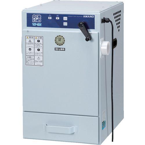■アマノ 手動払い落とし型集塵機 0.4KW 60HZ 100V  〔品番:VF-5N-60HZ-100V〕[TR-1361665]